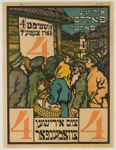 Vote for the Jewish People's Party  Solomon Borisovich Yudovin (Iudovin) Jewish People's Party Soviet Union, ca. 1918  Translation from Yiddish: The Jewish People's Party. Vote for ballot line #4 for Jewish cooperation