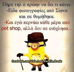 Χαχα Greek Memes, Funny Greek Quotes, Funny Picture Quotes, Funny Pictures, Funny Quotes, Funny Statuses, Clever Quotes, Funny Moments, Funny Posts