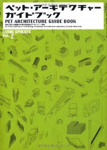 Pet Architecture Guide Book Vol 2: Atelier Bow-Wow: 9784846523275: Amazon.com: Books