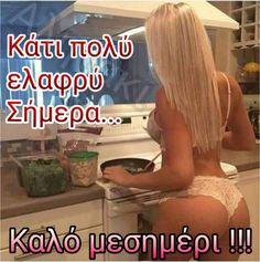 Φωτογραφία Angilina Jolie, Greek Language, Illuminati, Good Morning, Shark, Funny Pictures, Jokes, Workout, Humor
