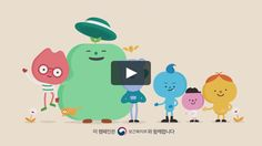 ROLE: Character Design ONLY  - Client: 보건복지부 - Agency: CJ E&M - Creative Director: Kim Youngmin - Motion Design: Moon Hyeyong - Character Design: tagless -…