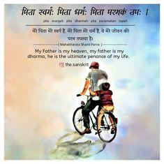 Sanskrit Quotes, Sanskrit Mantra, Vedic Mantras, Hindu Mantras, Sanskrit Words, Papa Quotes, Mom And Dad Quotes, Fathers Day Quotes, Fathers Love