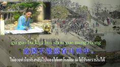 Chinese song : 几多愁  จี่ตัวโฉว  邓丽君  zhi dao shao