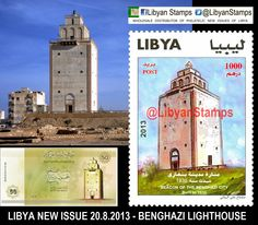 Libyan Stamps: LIBYA 2013 ISSUE - BENGHAZI CITY LIGHTHOUSE