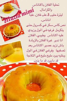 Health And Wellness, Health Fitness, Arabic Sweets, Oreo Cheesecake, Mousse, Biscuits, Food And Drink, Ice Cream, Fruit