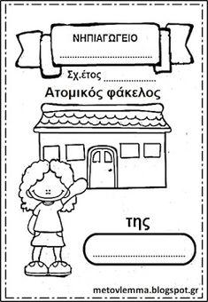 Με το βλέμμα στο νηπιαγωγείο και όχι μόνο....: Ατομικός φάκελος νηπίου.Εξώφυλλα και διαχωριστικά End Of School Year, I School, First Day Of School, Back To School, 1st Day, Autumn Activities, Summer Crafts, In Kindergarten, Teaching