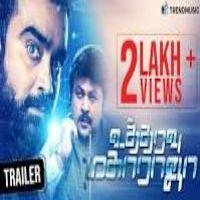 Utharavu Maharaja 2018 Tamil Movie Mp3 Songs Download Isaimini Kuttyweb Mp3 Song Mp3 Song Download Songs