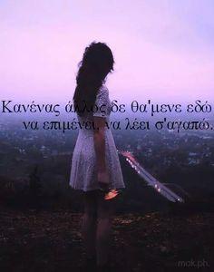 Greek Quotes, Forever Love, Boyfriend, Songs, Music, Life, Inspiring Sayings, Musica, Musik