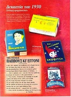 Αγαπημένες Δεκαετίες: Διαφημιστικές αφίσες παλιών δεκαετιών Snack Recipes, Snacks, Pop Tarts, Advertising, Packaging, Retro, Blog, 1930, Posters