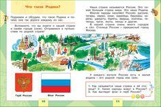 Гдз обществознание 6 класс иванова учебник