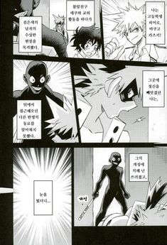 Read Doujinshi (katsudeku) from the story Boku No Hero Academia ☆[doujinshis/imágenes]☆ by (☆Kage no kitsune☆) with reads. Detective, Wattpad, Doujinshi, Boku No Hero Academia, Drawings, Anime, Movie Posters, Fanfiction, Internet
