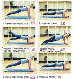 Упражнения «планка», для создания подтянутого и упругого тела. | Звукоизвращенец, пикчекрад и боянистЪ...