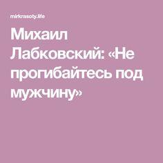 Михаил Лабковский: «Не прогибайтесь под мужчину»