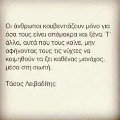 Μέσα στη σιωπή... Favorite Quotes, Best Quotes, Love Quotes, Saving Quotes, Greek Words, Quotes By Famous People, Greek Quotes, English Quotes, Love Words