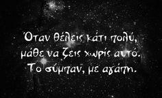 Ξέχνα το! Me Quotes, Funny Quotes, Greek Quotes, In Writing, Christmas Images, Wise Words, Funny Pictures, Hilarious, Jokes