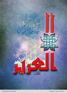 Al Aziz by AsfourElneel on DeviantArt