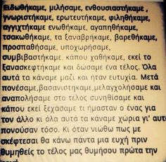 Q Unique Words, Meaning Of Life, Greek Quotes, Love You, My Love, Story Of My Life, So True, Cute Quotes, Philosophy