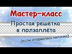 Простая решётка в ползаплёта (если оторвалась ниточка) #кружево #мастеркласс #решётка #ElenaTiunova - YouTube Youtube, Bobbin Lace, Youtubers, Youtube Movies