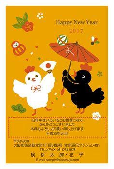 白黒コンビのニワトリ達が、傘回しでお正月を盛り上げます! #年賀状 #デザイン #酉年