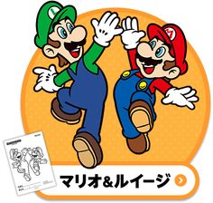 Official Nintendo Coloring page - マリオ&ルイージ