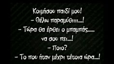 Funny Greek Quotes, Funny Qoutes, Funny Statuses, Free Therapy, Word 2, True Words, Laugh Out Loud, Funny Photos, Things To Think About