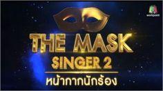The Mask Singer 2 หน้ากากนักร้อง วันที่ 31 สิงหาคม 2560 The Mask Singer Soecial 1+2 แฟน รีเควศต์  มินิคอนเสิร์ตจากเหล่าหน้ากากซีซั่น 1 และ 2 หน้ากากไหนจะร้องเพลงอะไร และ หน้ากากไหนจะร้องเพลงคู่ใคร (2)