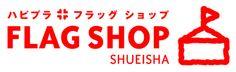 集英社が運営する公式ファッション通販サイトFLAG SHOPに当社の複数ブランドが9/9(金)にオープン