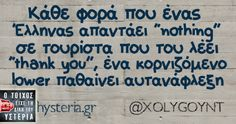 loud like love Funny Greek Quotes, Greek Memes, Funny Picture Quotes, Sarcastic Quotes, Funny Quotes, Status Quotes, Life Quotes, Funny Statuses, Clever Quotes