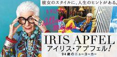 映画『アイリス・アプフェル! 94歳のニューヨーカー』 » タイアップ情報