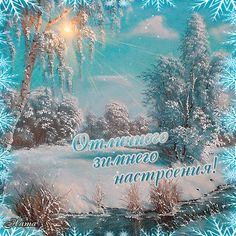 St Nicholas Day, Months In A Year, Winter Scenes, Winter Time, Winter Wonderland, Good Morning, Beautiful Pictures, Animation, Snow
