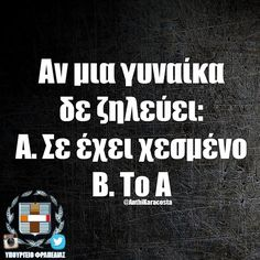 Greek Quotes, Wise Quotes, Stupid Funny Memes, Funny Greek, Clever Quotes, Just Kidding, Just For Laughs, Funny Images, Humor