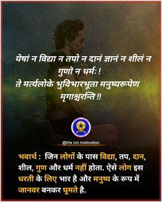 Wise Quotes, Book Quotes, Inspirational Quotes, Qoutes, Motivational, Sanskrit Quotes, Sanskrit Mantra, Hindu Quotes, Krishna Quotes