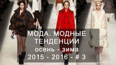 Мода. Модные тенденции осень-зима 2015-2016 - # 3