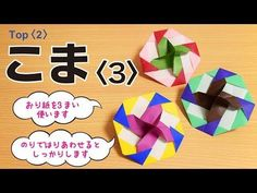Japanese Origami Spinning Top ~ トーヨー 折り紙 コマ - YouTube