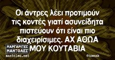 Funny Greek Quotes, Funny Picture Quotes, Funny Photos, Try Not To Laugh, Stupid Funny Memes, English Quotes, Funny Moments, Funny Cute, Jokes