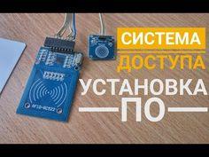 Система доступа в умном доме / Arduino-проекты