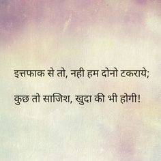 💐isse zazish ka naam de ke humaretumhare milan pe daag na lagao pagli , ye toh khuda ka ke master blueprint plan hai, guarantee wala.chunnu munnu so gaye? Hindi Quotes Images, Shyari Quotes, Love Quotes In Hindi, Cute Love Quotes, True Quotes, Words Quotes, Sufi Quotes, R M Drake, Secret Love Quotes