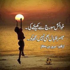 Poetry By sarwar Mughal