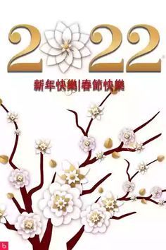 Happy New Year Message, Happy New Year Images, Wish Quotes, Wishes For You, Chinese New Year, Messages, Thoughts, Awesome, Chinese New Years
