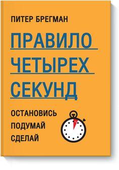 Автор уверяет, что 4 секунд достаточно для того, чтобы кардинально изменить свою жизнь, конечно, не сразу, но в перспективе.