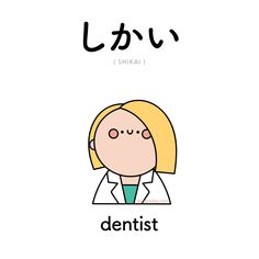 Learn Japanese, one word at a time!