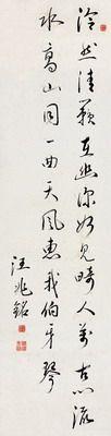 WANG JINGWEI (1883~1944) CALLIGRAPHY POEM WITH SEVEN CHARACTERS A LINE IN RUNNING SCRIPT Ink on paper, hanging scroll 128.5×33cm 汪精衛(1883~1944) 行書七言詩  紙本 立軸 識文:冷然清籟在幽深,如見畸人萬古心。流水高山同一曲,天風惠我伯牙琴。 款識:汪兆銘 鈐印:求其放心 心清意閑 興到筆隨