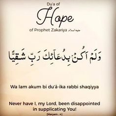 Dua of hope Snap Quotes, Ali Quotes, Quran Quotes Inspirational, Islamic Love Quotes, Islamic Phrases, Islamic Messages, Hadith Quotes, Muslim Quotes, Dua For Studying