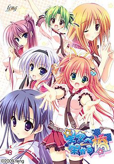 Hoshikaka e Kakaru Hashi // #anime #hoshikakaekakaruhashi #manga