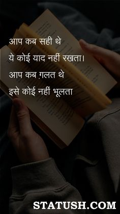 Amazing Hindi Quotes I feel pity on my innocent eyelashes Mixed Feelings Quotes, Good Thoughts Quotes, Good Life Quotes, Life Quotes In Hindi, Remember Quotes, Deep Thoughts, Motivational Picture Quotes, Inspirational Quotes Pictures, Quotes Images