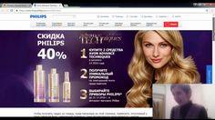 Акция от Avon Advance Techniques & Philips! Заказ в интрнет магазине Фил...