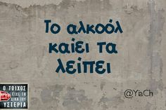 Ουπς! Funny Greek Quotes, Greek Memes, Funny Picture Quotes, Funny Quotes, Favorite Quotes, Best Quotes, Saving Quotes, Funny Statuses, Greek Words