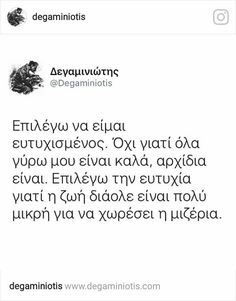 Greek Quotes, Life Coaching, Wallpapers, Thoughts, Words, Wallpaper, Coaching, Horse, Tanks