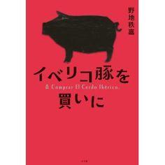 【野地 秩嘉】 「イベリコ豚を買いに」