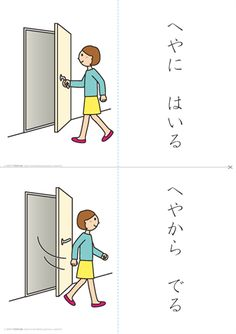 Japanese: enter the room, leave the room